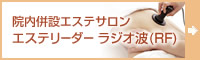 エステリーダー ラジオ波(RF)