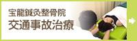 宝龍鍼灸整骨院 交通事故治療